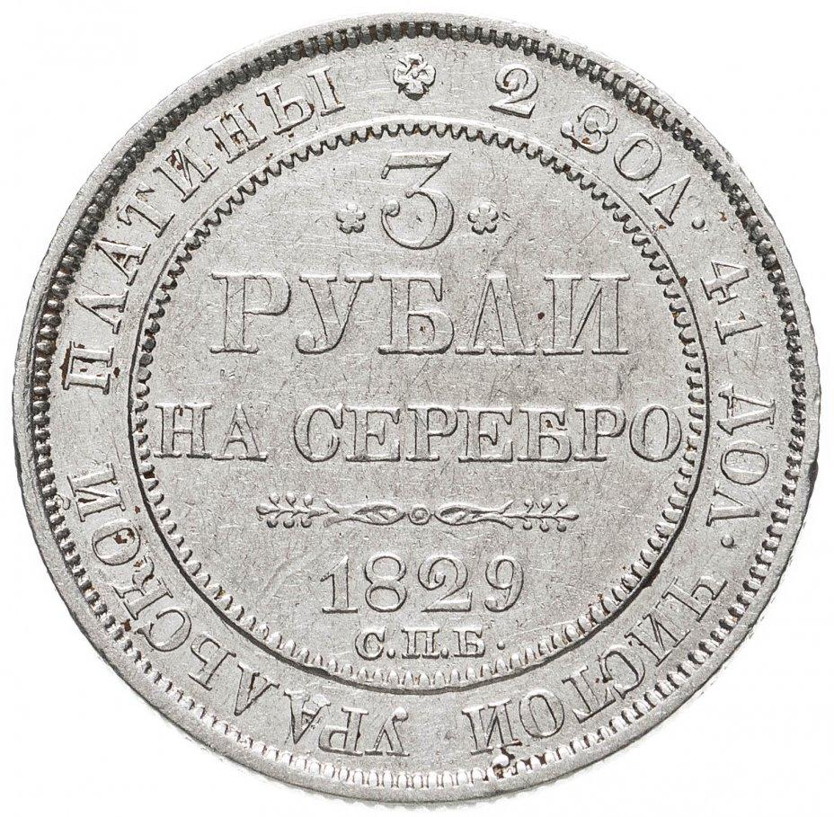 купить 3 рубля 1829 СПБ