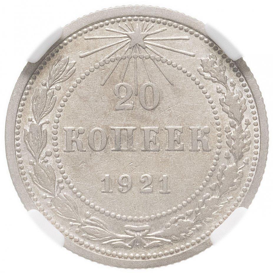 купить 20 копеек 1921 в слабе ННР AU53