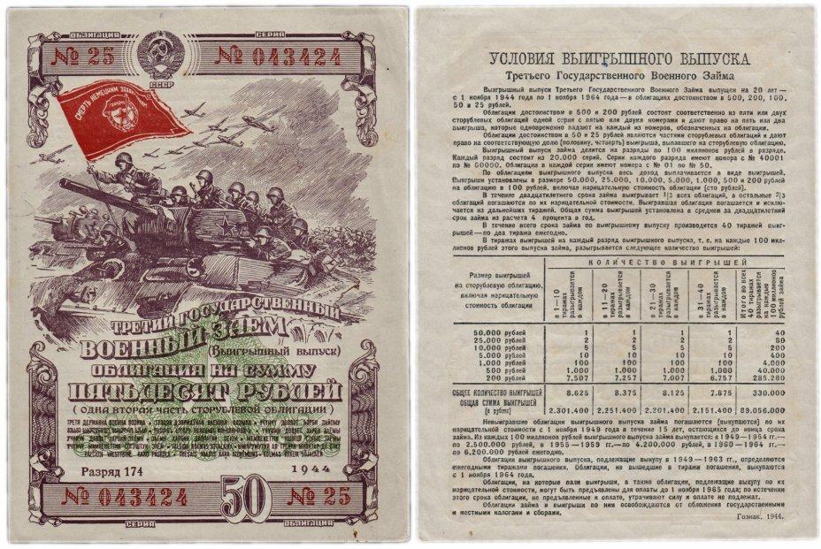 купить Облигация 50 рублей 1944 Третий Государственный Военный Заем