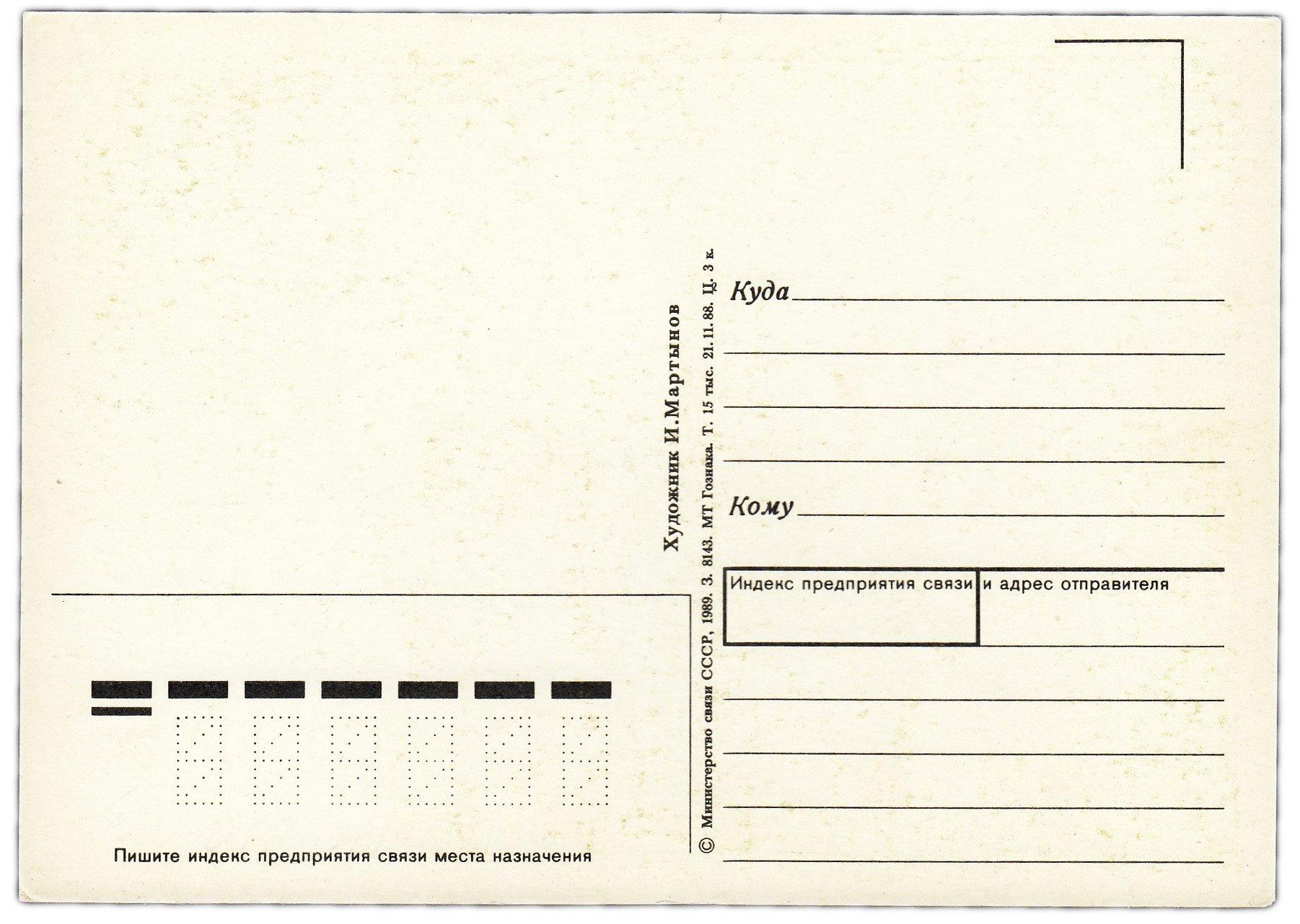 помимо почтовых открыток отдел внешняя