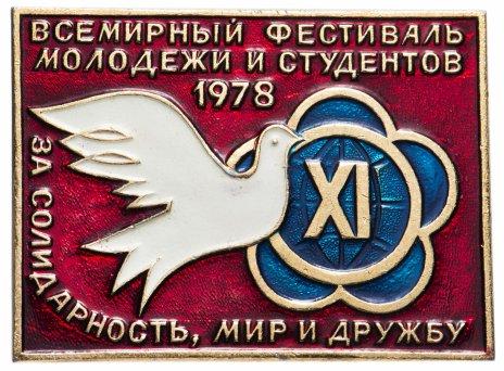 купить Значок XI Всемирный фестиваль молодежи и студентов  Москва 1978