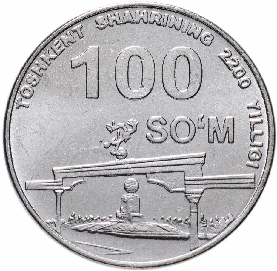 """купить Узбекистан 100 сум 2009 """"Арка """"Эзгулик"""" (монумент «Эзгулик аркаси»)"""""""