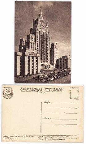 купить Открытка (Почтовая Карточка ) Москва Высотное здание на Смоленской площади