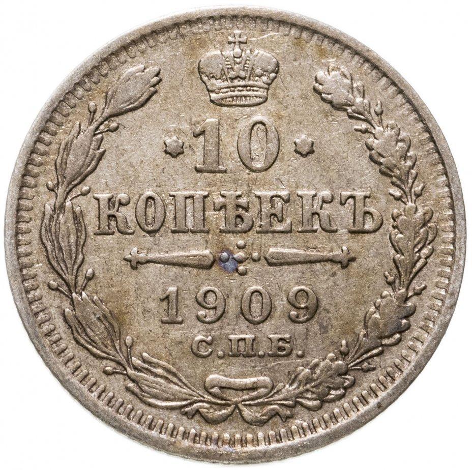 купить 10 копеек 1909 СПБ-ЭБ