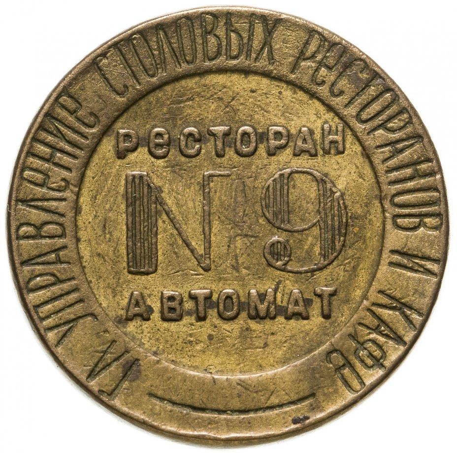 купить Жетон НКВТ СССР №9 для торгового аппарата, бронза, СССР, 1937-1955 гг.