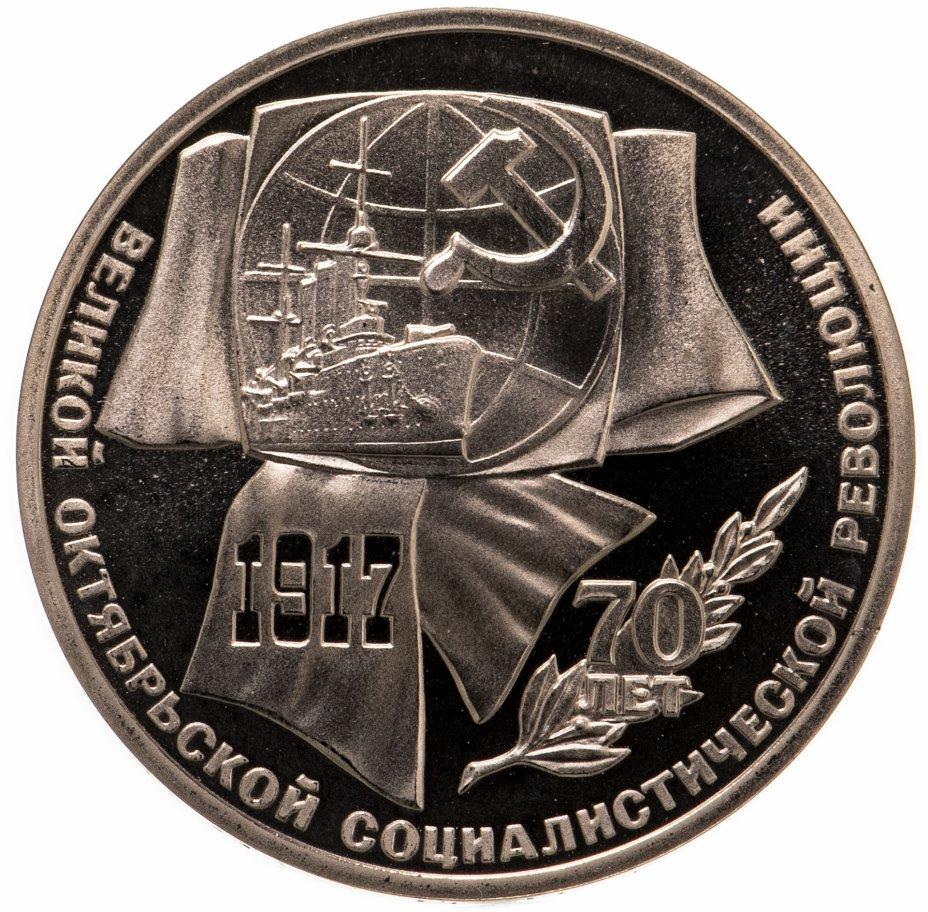 """купить 1 рубль 1987 Proof """"70 лет Великой Октябрьской социалистической революции"""""""
