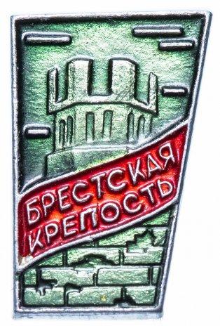 """купить Значок СССР 1981 г """"Брестская крепость"""", булавка"""