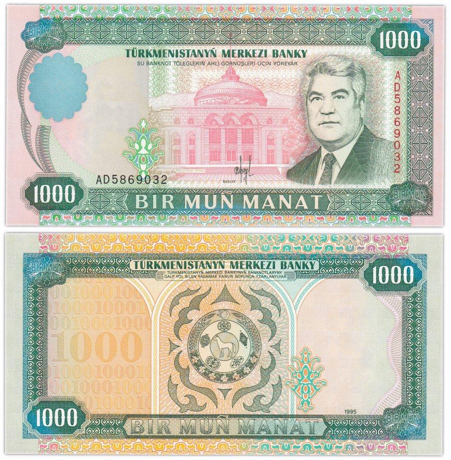 купить Туркменистан 1000 манат 1995