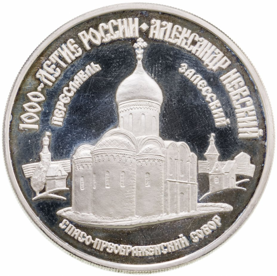 купить 3 рубля 1995 ММД Александр Невский Спасо-Преображенский собор