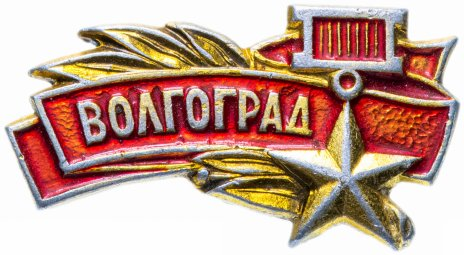 """купить Значок СССР 1977 г """"Волгоград"""", булавка"""