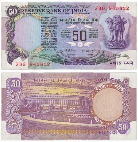 купить Индия 50 рупий 1975-1977 (Pick 83b) Банковский степлер