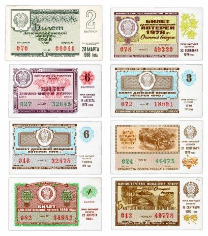 купить Набор Лотерейных билетов РСФСР 1968-1991 (16 билетов)