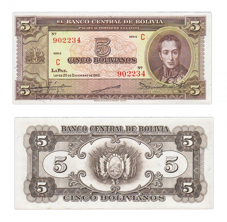 купить Боливия 5 боливар 1945 (Эмиссия 1951) (Pick 138b)