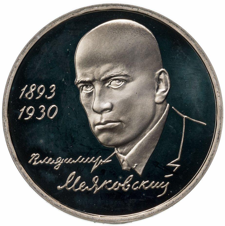 """купить 1 рубль 1993 ММД """"100-летие со дня рождения В.В.Маяковского"""""""