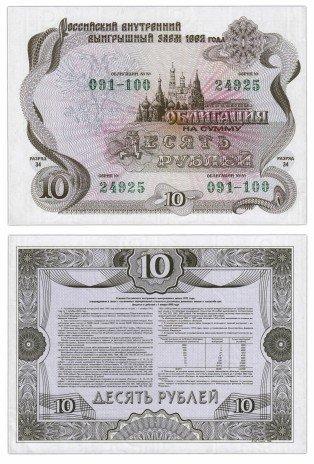 купить Облигация 10 рублей 1992 Российский внутренний выигрышный заем ПРЕСС