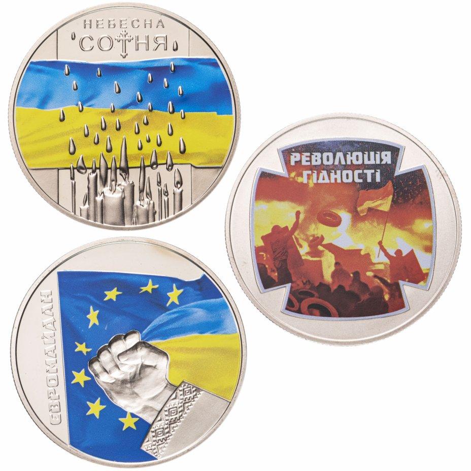 """купить Украина набор из 3-х монет 5 гривен 2015 """"Евромайдан"""", """"Небесная сотня"""", """"Революция достоинства"""""""