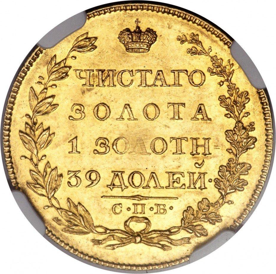 купить 5 рублей 1817 года СПБ-ФГ
