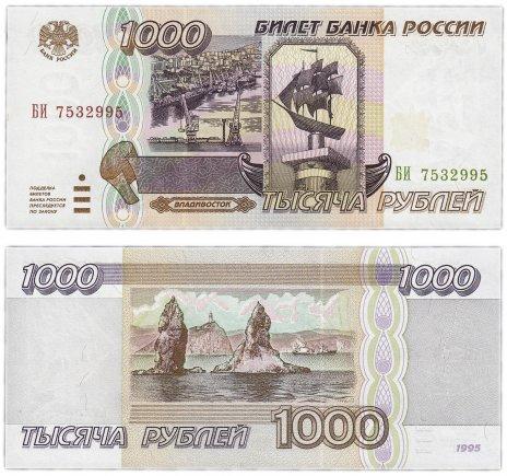 купить 1000 рублей 1995 ПРЕСС