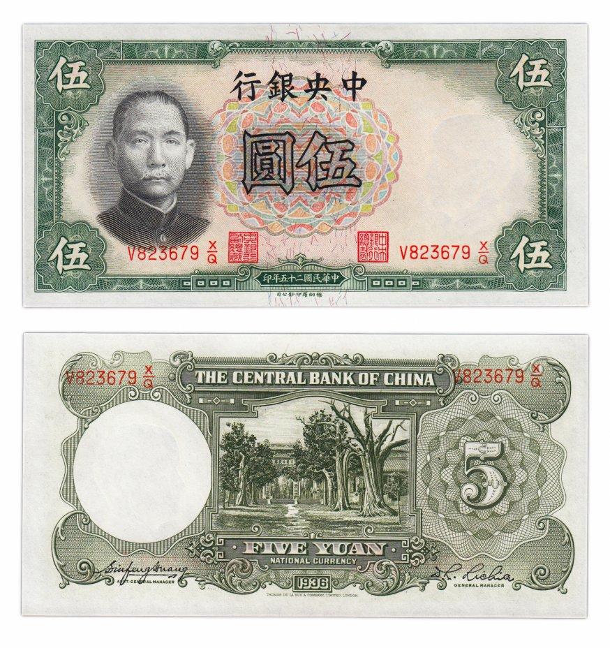 купить Китай 5 юань 1936 (Pick 213a)