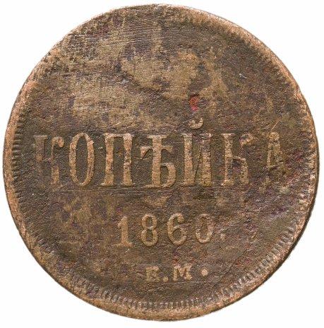 купить 1 копейка 1860 ЕМ