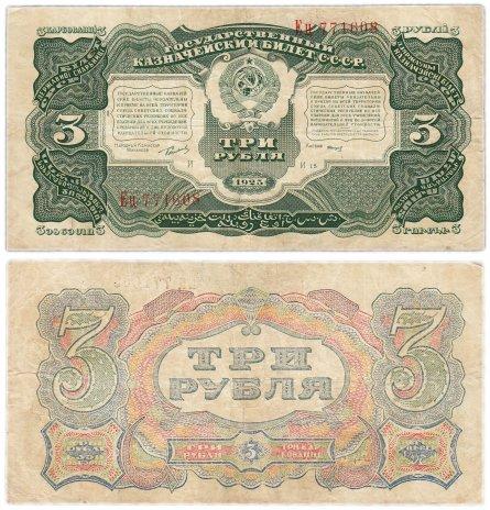 купить 3 рубля 1925 кассир Смирнов
