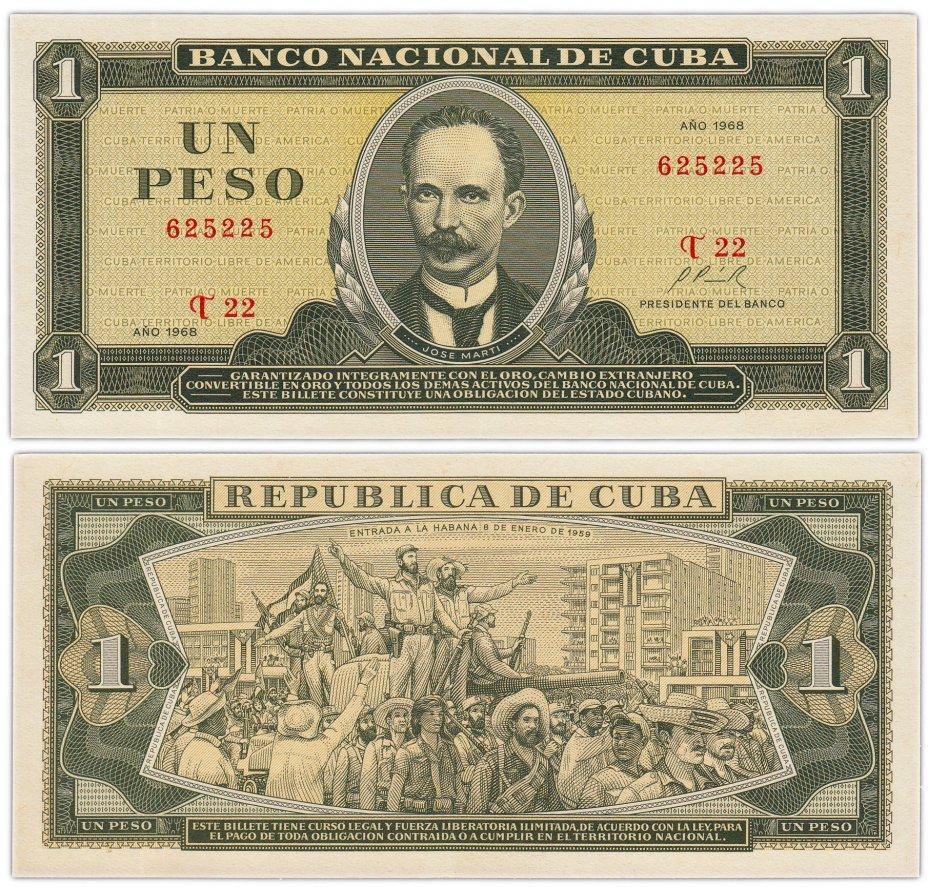 купить Куба 1 песо 1968 (Pick 102a)