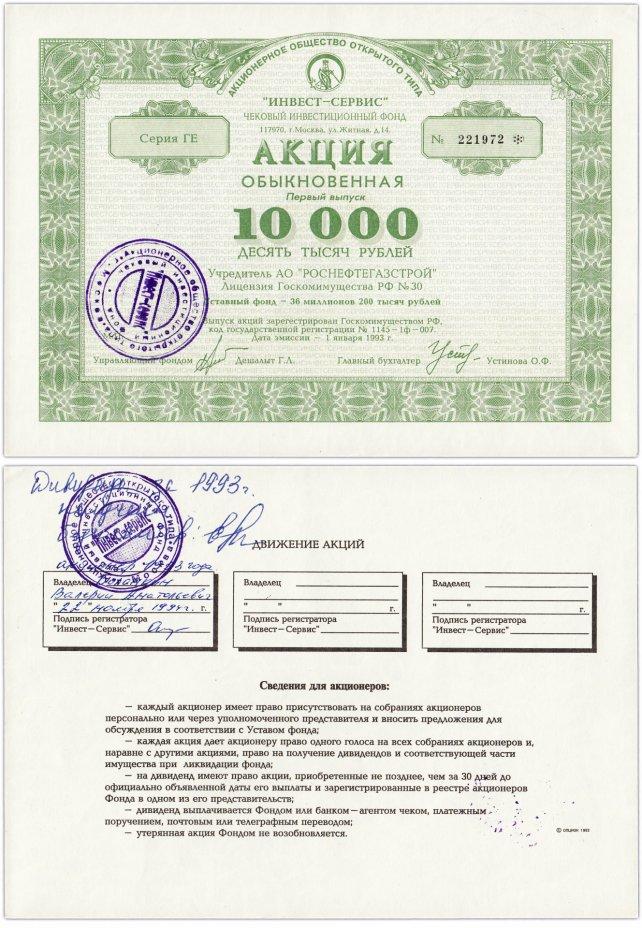 купить Акция Инвест-Сервис 10000 рублей 1993 год