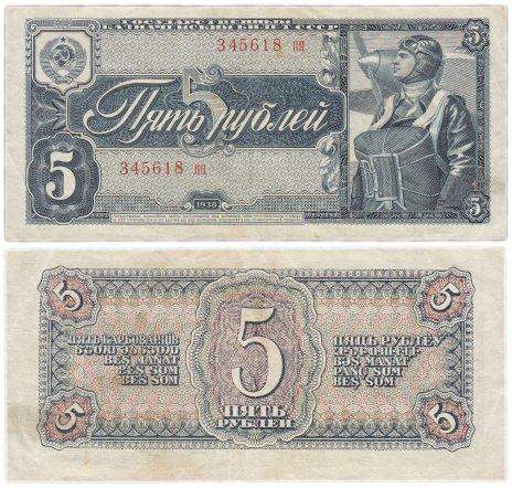 купить 5 рублей 1938 тип литер маленькая/маленькая (серия пц)