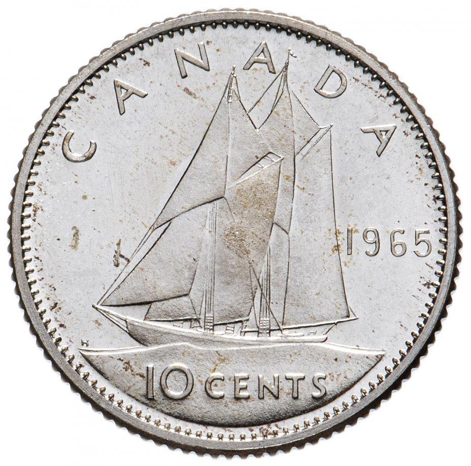 купить Канада 10 центов (cents) 1965