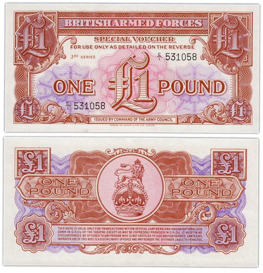 купить Великобритания 1 фунт 1956 (3-серия)