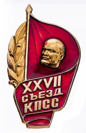 """купить Значок СССР """"27 Съезд КПСС"""", булавка"""