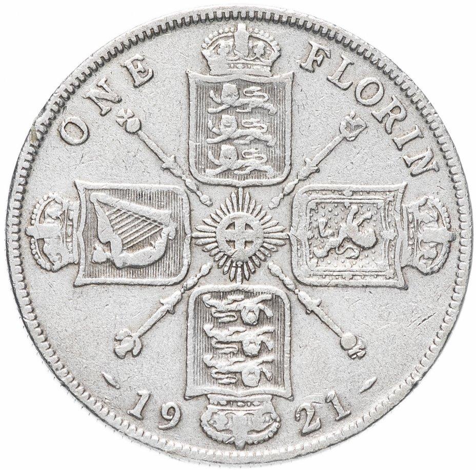 купить Великобритания 1 флорин 1921