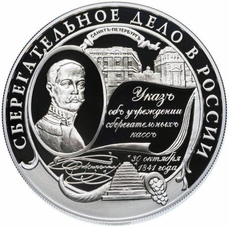 """купить 25 рублей 2001 ММД """"Сберегательное дело в России"""""""