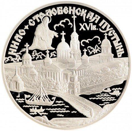 купить 3 рубля 1998 СПМД Proof Нило-Столобенская пустынь