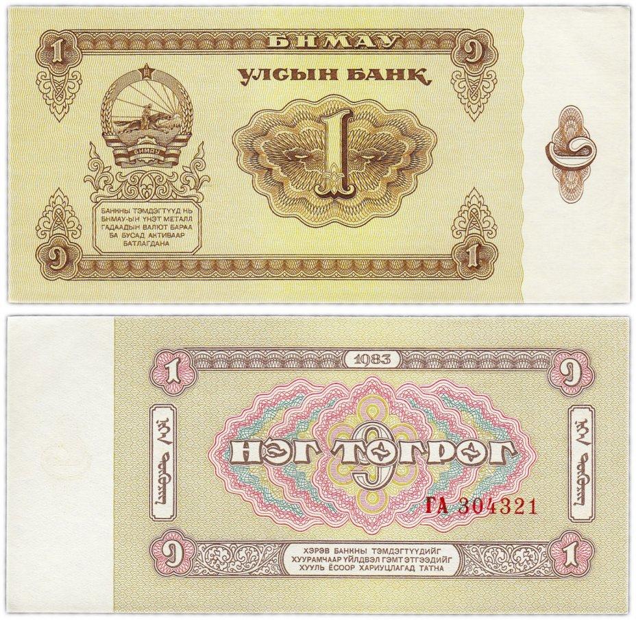 купить Монголия 1 тугрик 1983 (Pick 42)