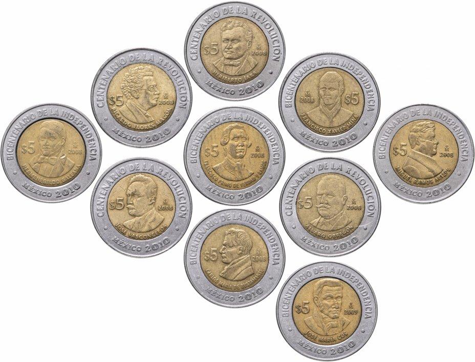 """купить Мексика, набор юбилейных монет 2008-2009 """"Выдающиеся личности"""""""