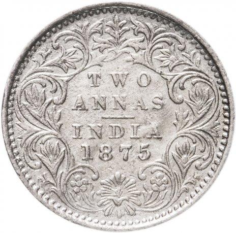 купить Британская Индия 2 анны 1875