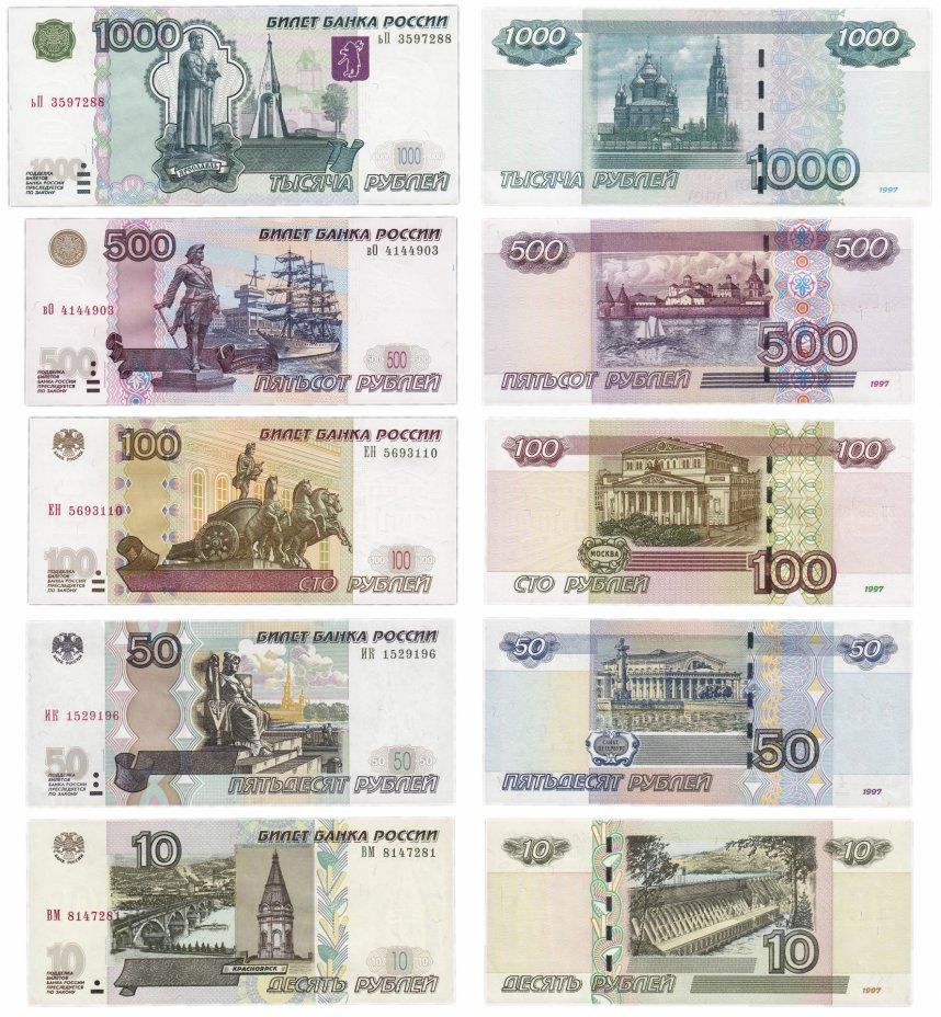 купить Полный набор банкнот образца 1997 года (модификация 2004) 10, 50, 100, 500 и 1000 рублей (5 бон)