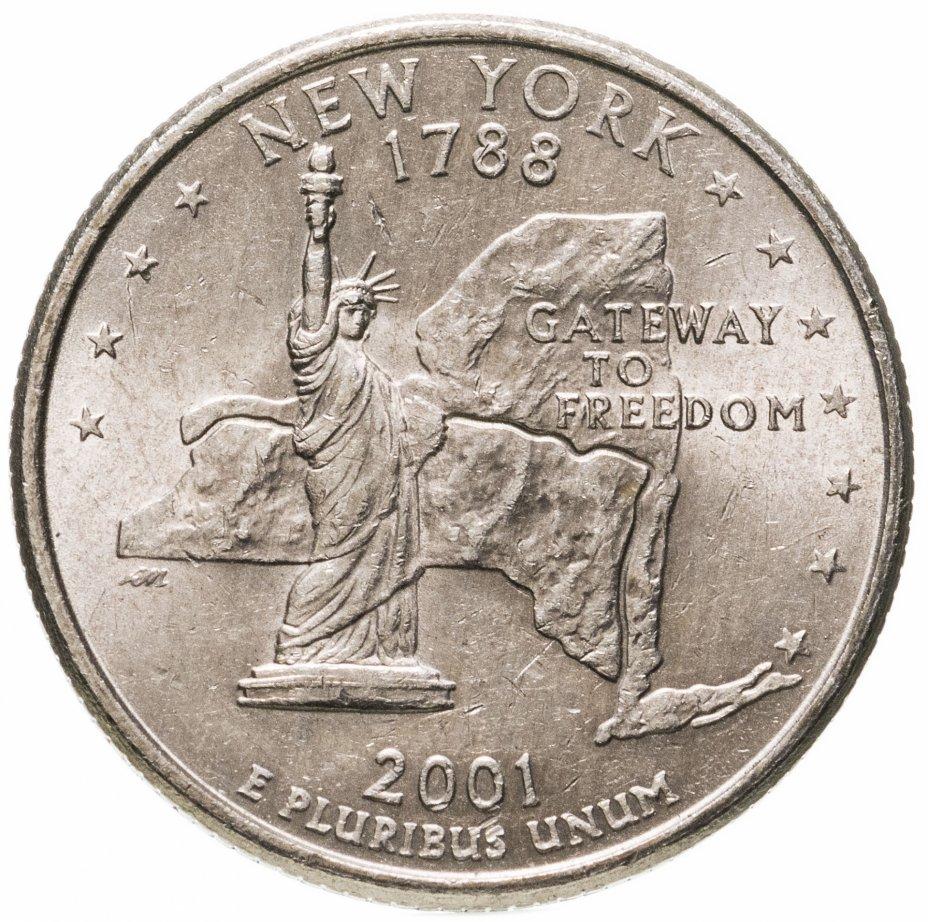 """купить США 1/4 доллара (квотер, 25 центов) 2001 """"Штат Нью Йорк"""""""