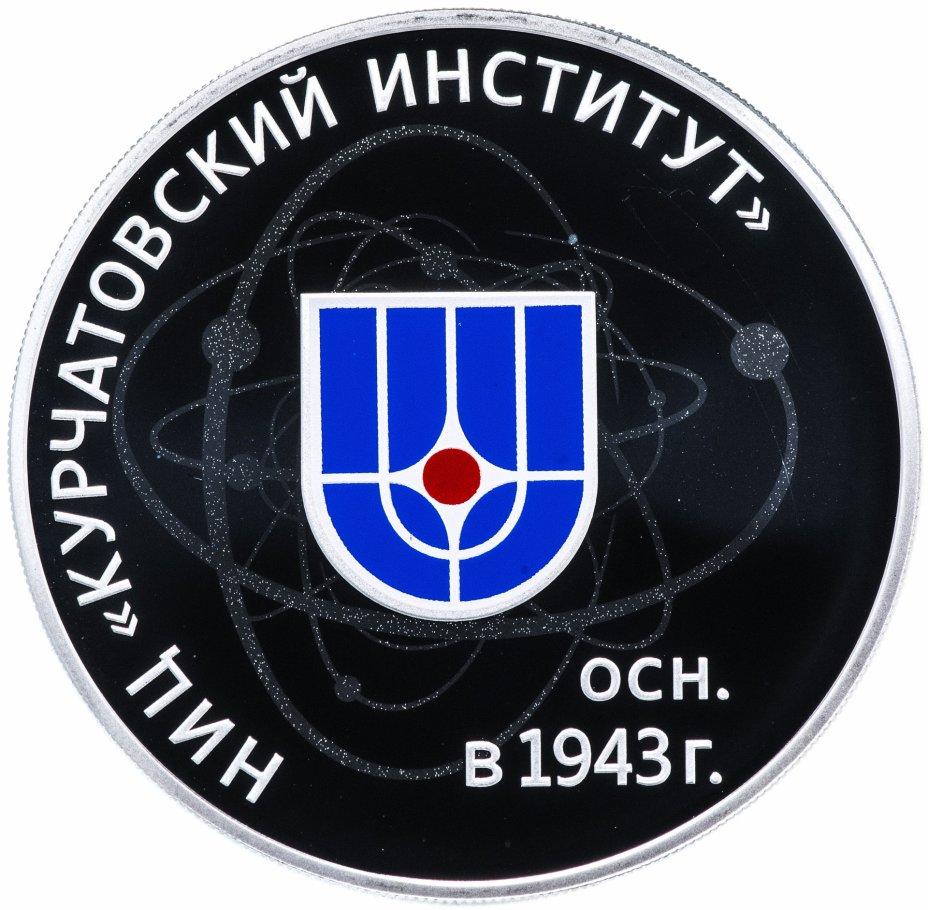 купить 3 рубля 2018 СПМД Proof 75-летие НИЦ «Курчатовский институт»