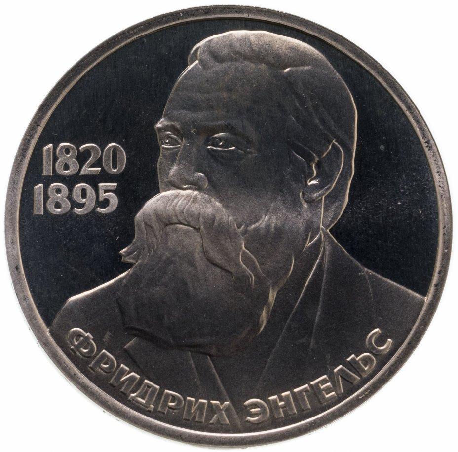 """купить 1 рубль 1985 """"165 лет со дня рождения Фридриха Энгельса"""" стародел"""