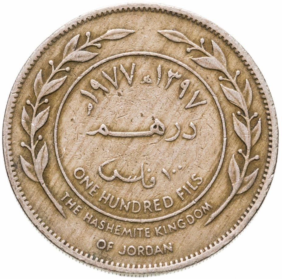 купить Иордания 100 филсов (fils) 1977
