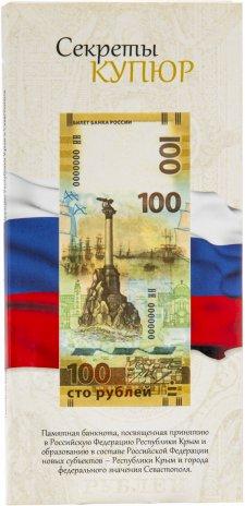 купить Открытка для памятной банкноты 100 рублей 2015 Крым