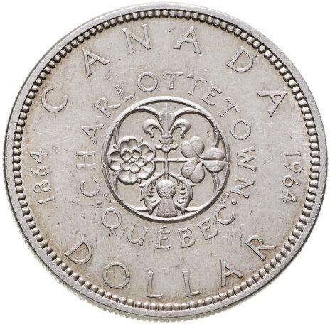 купить Канада 1 доллар (dollar) 1964  100 лет Шарлоттауну и Квебеку