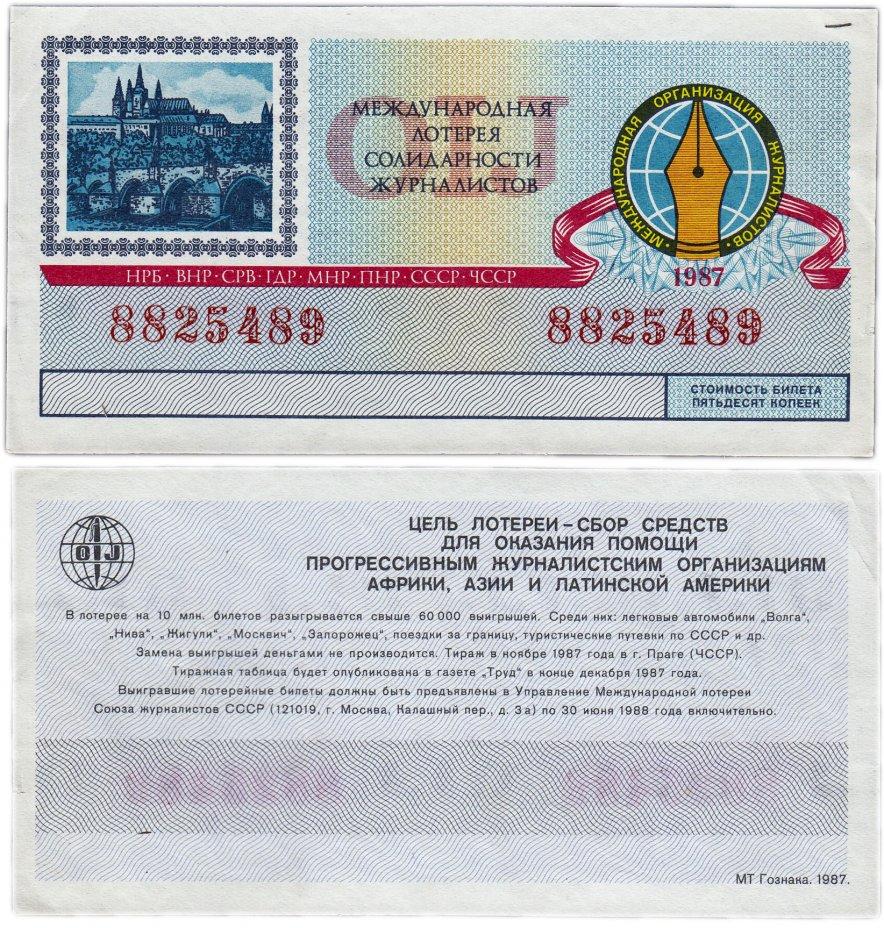 купить Международная Лотерея Солидарности Журналистов 30 копеек 1987