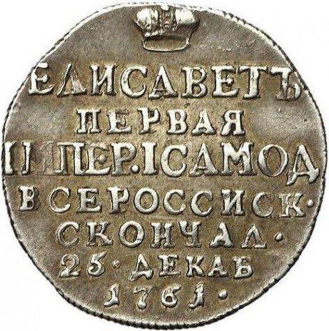 купить жетон 1761 года в память Елизаветы, серебро