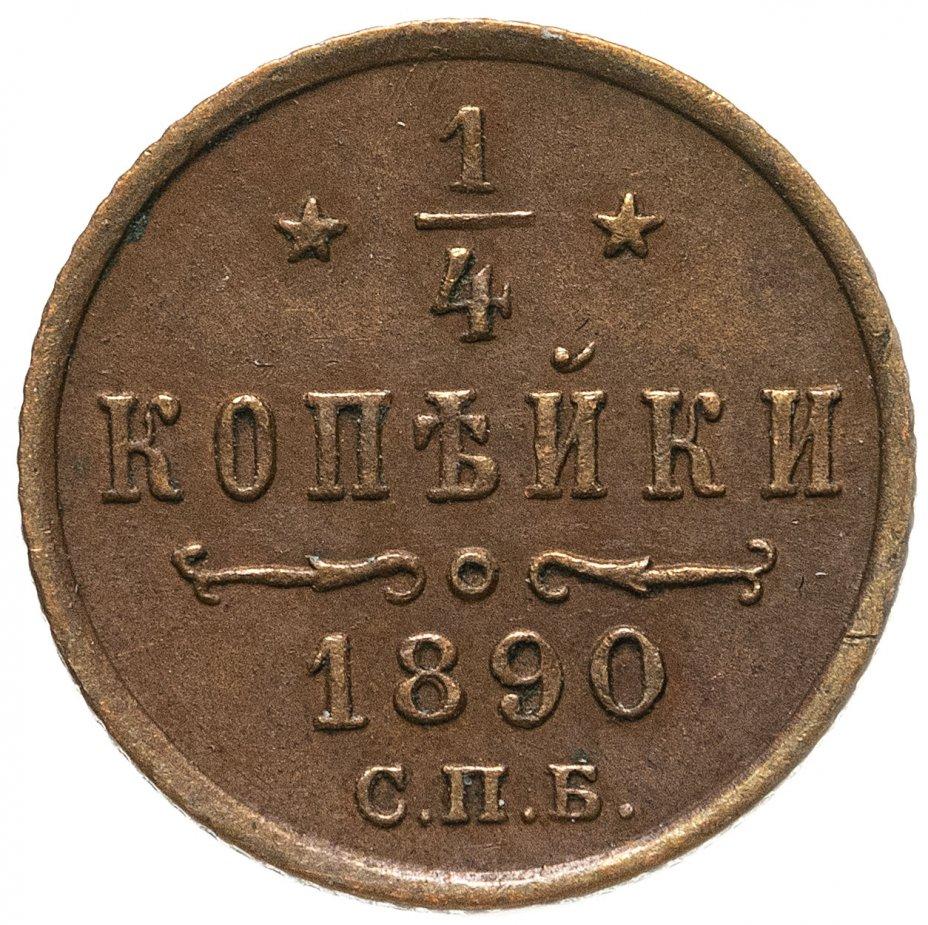 купить 1/4 копейки 1890 СПБ