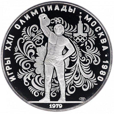 купить 10 рублей 1979 ЛМД Proof поднятие гири