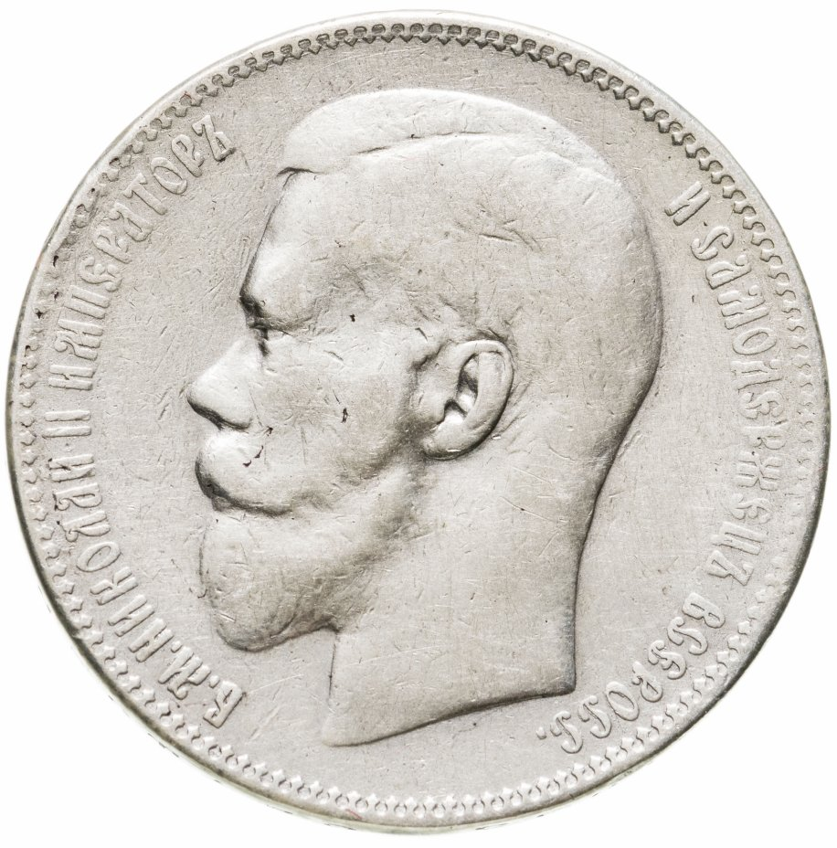 купить 1 рубль 1897 **