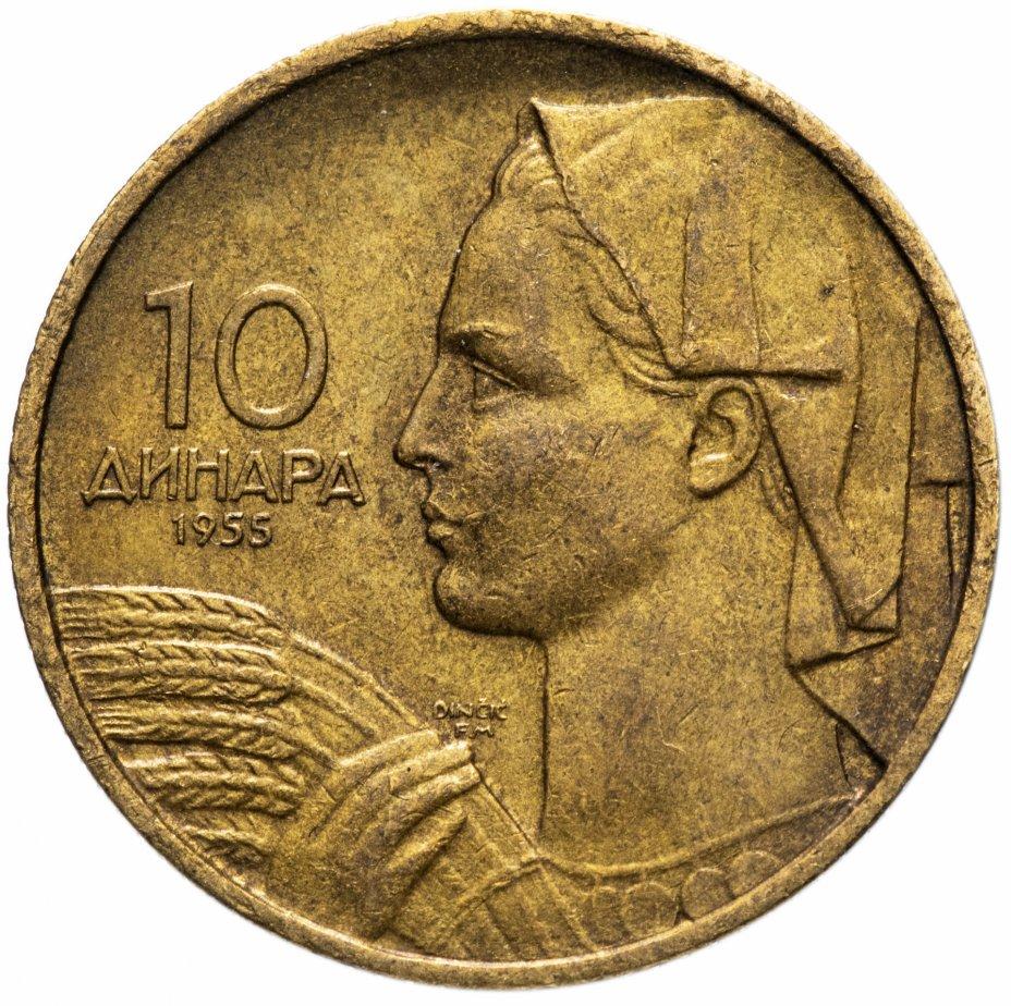 купить Югославия 10 динаров 1955